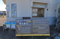 山梨県 富士山吉田ルート六合目の富士山安全登山指導センター