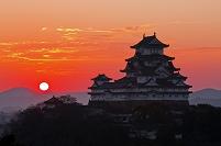 兵庫県 朝陽と姫路城