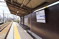 京都府 等持院・立命館大学衣笠キャンパス前駅の駅名標