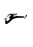 イラスト ジャンプ 黒 (墨絵)