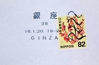 郵便 消印