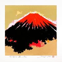 池上壮豊作 「赤富士-盛」
