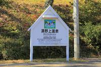 福島県 湯野上温泉 駅名標