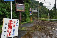 神奈川県 相模原市(台風19号)