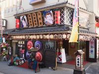 東京都 浅草木馬館