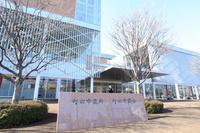東京都 町田市役所