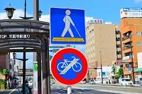 「点字誘導ブロック」の注意 熊本市