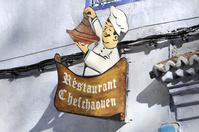 モロッコ  シャウエン レストランの看板