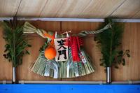 熊野灘沿岸のお正月 しめ縄飾り