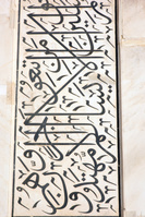 インド タージ・マハル 墓廟に刻まれたコーラン