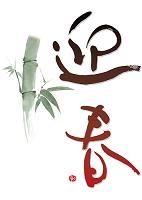 「迎春+竹(墨彩)」