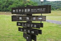 島根県 出雲市 荒神谷史跡公園の案内板