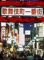 東京都 歌舞伎町 一番街 夜景