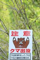 林道入り口のクマ出没注意の看板