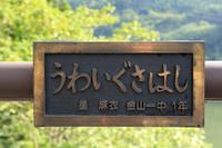 福島県 大沼郡 金山町 上井草橋