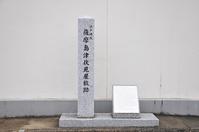 京都府 京都市 薩摩伏見屋敷跡・坂本龍馬避難之地