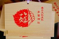 奈良県 春日大社末社多賀神社の祈願絵馬