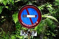 京都府 火災防止の禁煙標識