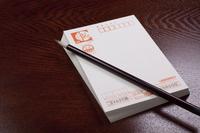 年賀状と筆