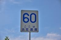 大分県 ここは法定速度 60 km