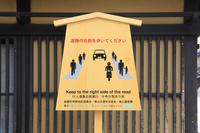 京都府 祇園花見小路通りに設置された右側歩行の案内看板