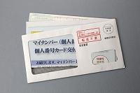 マイナンバーカード交付申請書