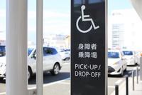 身障者乗降場の看板