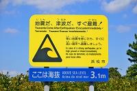 浜松市 「地震・津波 すぐ避難」の標識と「海抜表示」