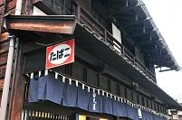 長野県 軒先の暖簾とブリキ看板