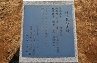静岡県 伊豆の国市 蛭ケ島(源頼朝配流の地跡)