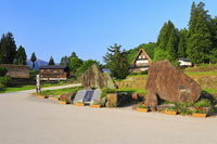 富山県 朝の五箇山相倉合掌造り集落と石碑