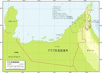 アラブ首長国連邦 地勢図