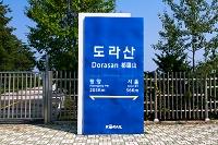 韓国 都羅山駅 駅名標