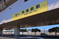 東京都 ゆりかもめ市場前駅