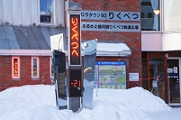 北海道 陸別町 極寒イメージ