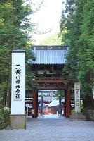 栃木県 日光二荒山神社 楼門と参道