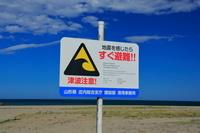 山形県 津波の注意を呼びかける案内板