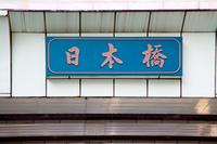 日本橋 ネームプレート