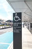 宮城県 仙台空港 身障者専用乗降場