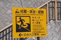 静岡県 避難誘導標識