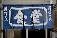 愛知県 駅前食堂 のれん
