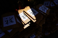 奈良県 春日大社のお祓い絵馬