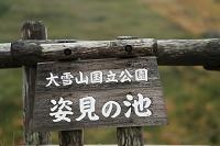 北海道 大雪山国立公園 姿見の池