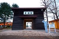北海道 帯広市 幸福駅