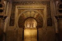 スペイン コルドバ メスキータ(コルドバの聖マリア大聖堂)