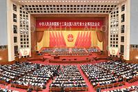 中国全国人民代表大会