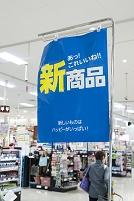 スーパー - 新商品をアピールする表示