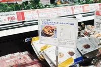 姫路 スーパーマーケット  /  レシピを紹介するポップ