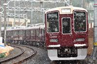 大阪 阪急電鉄 雪のカーブを曲がる1300系普通電車