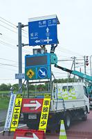 北海道 案内標識の点検作業
